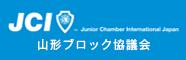 公益社団法人 日本青年会議所 山形ブロック協議会