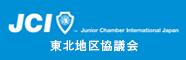 JCI 東北地区協議会
