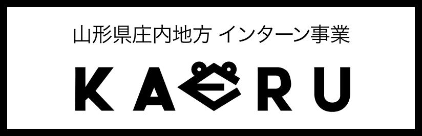 山形県庄内地方インターン事業